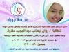 Amira Ezzat (3ème d'Egypte au Bac et 1ère