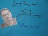 CDI arabe: conférence de l'écrivain Youssef