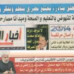 Akhbar El Ta3lim1_30_12_2014