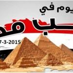 amour de l'Egypte7_3_2015